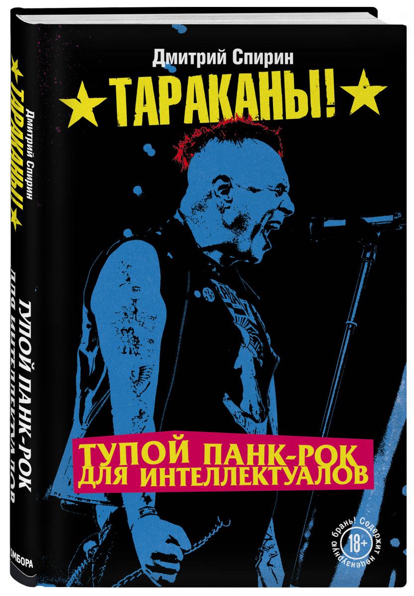 Тупой панк-рок для интеллектуалов | Спирин Дмитрий #1