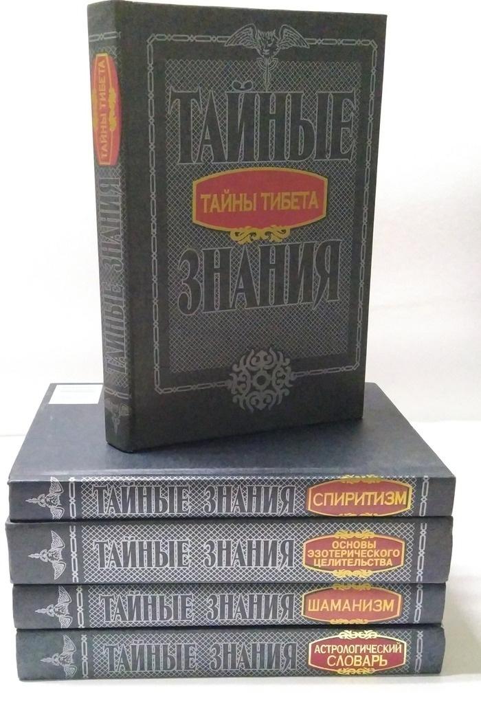 """Серия """" Тайные знания"""" (комплект из 5 книг)  #1"""