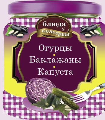 (2013)Блюда и консервы. Огурцы. Баклажаны. Капуста (с поролоном) | Нет автора  #1