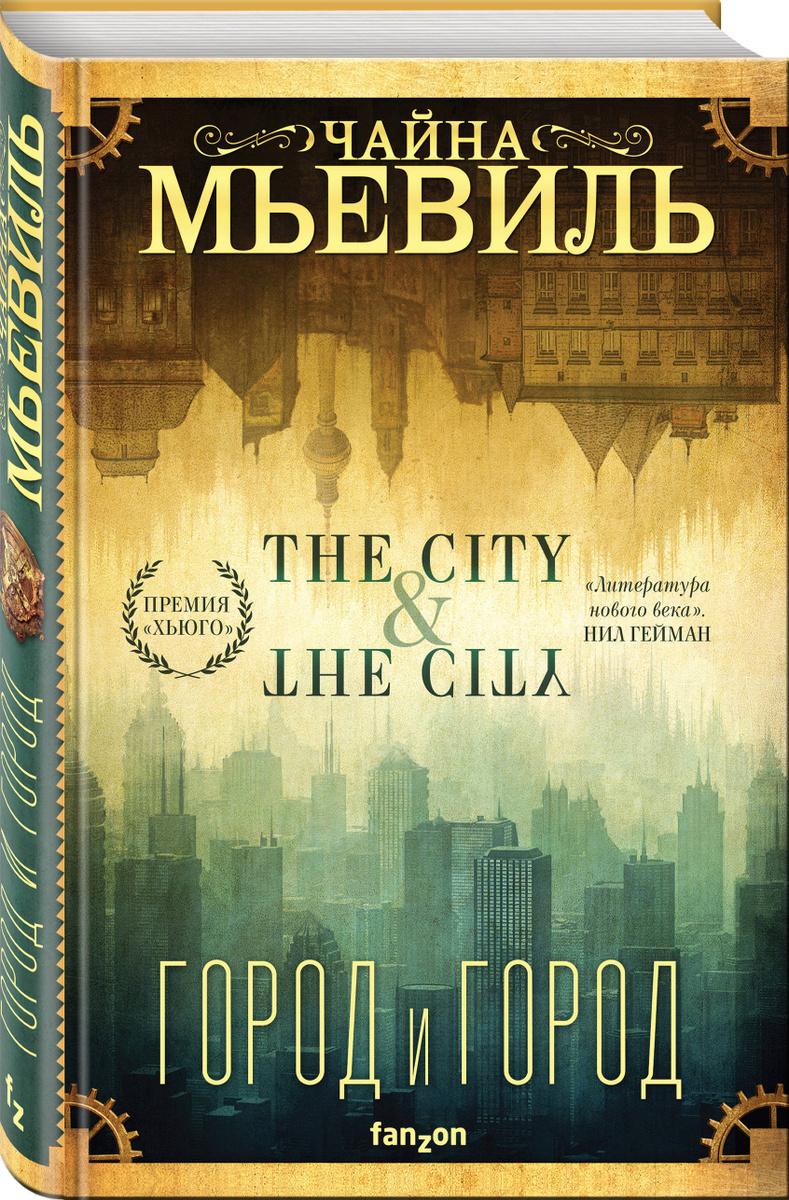 Город и город | Мьевиль Чайна #1