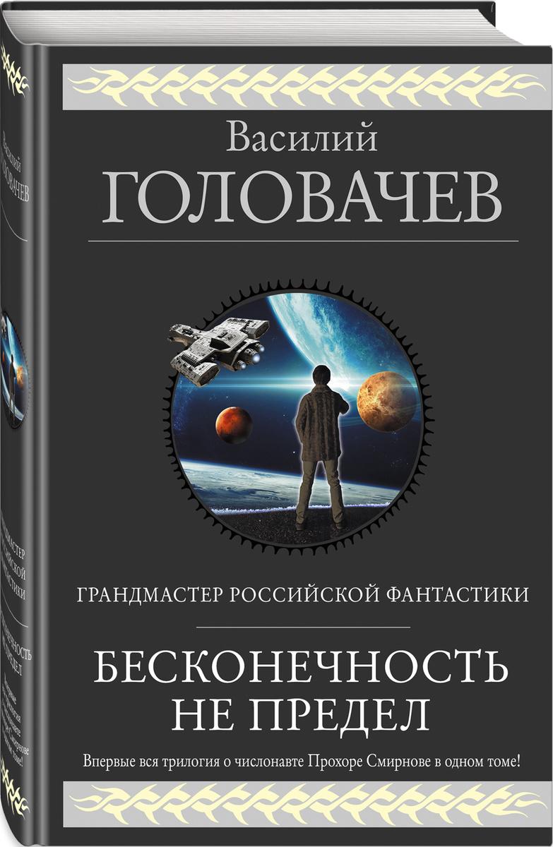 Бесконечность не предел   Головачёв Василий Васильевич  #1