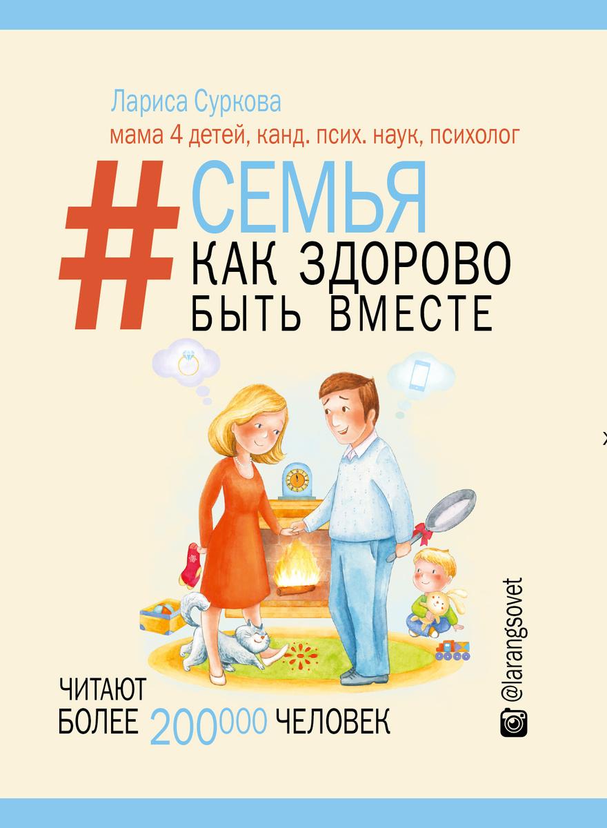 (2016)Семья. Как здорово быть вместе   Суркова Лариса Михайловна  #1