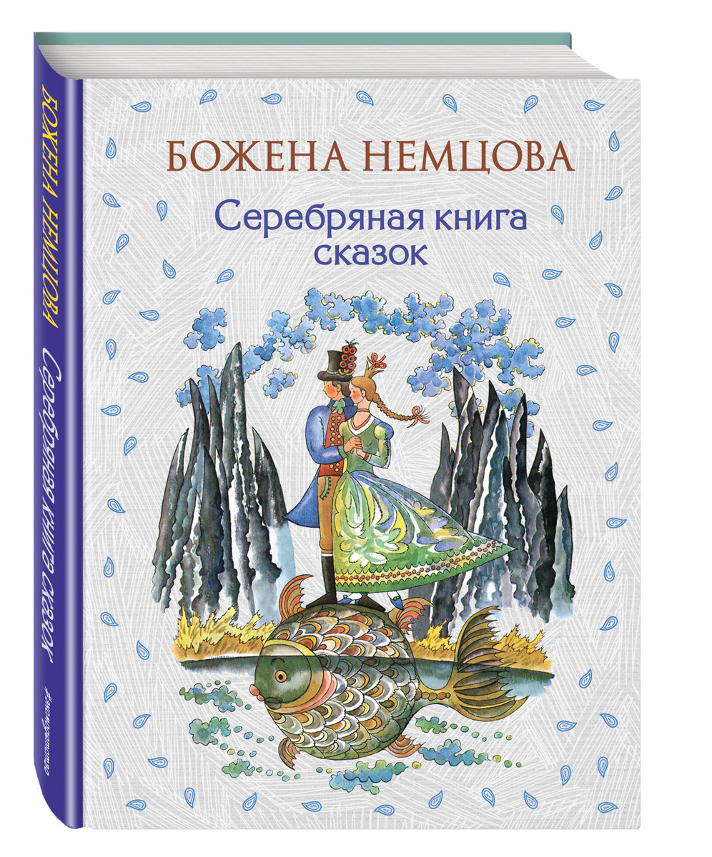 Серебряная книга сказок   Немцова Божена #1