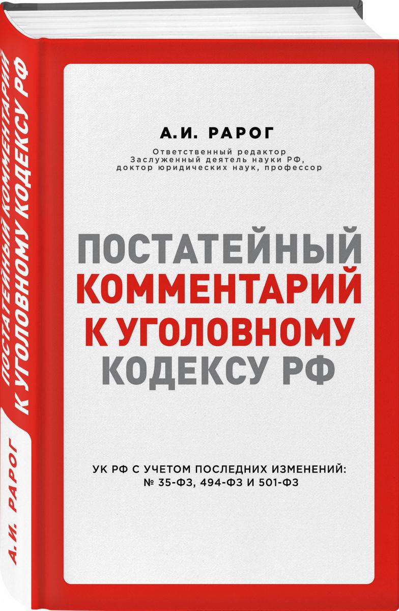 Постатейный комментарий к Уголовному кодексу РФ | Рарог Алексей Иванович  #1