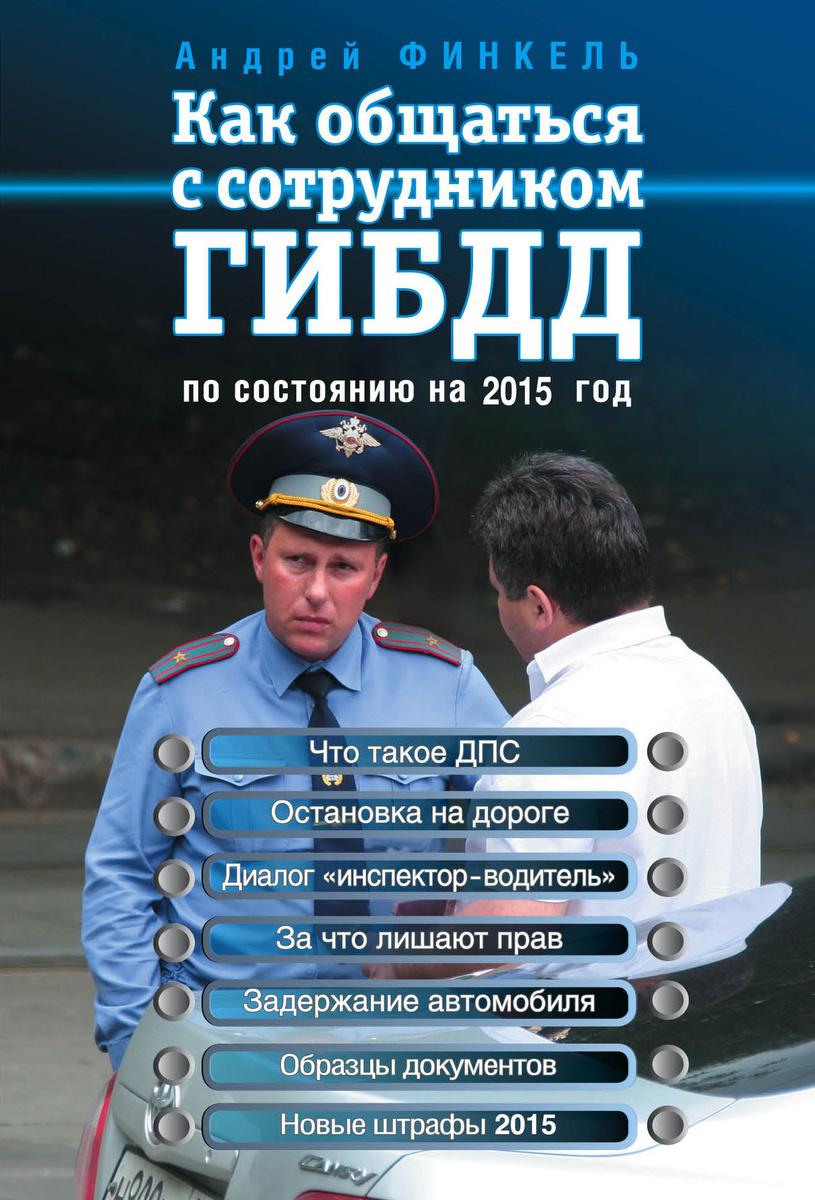 Как общаться с сотрудником ГИБДД (по состоянию на 2015 год)   Финкель Андрей Евсеевич  #1