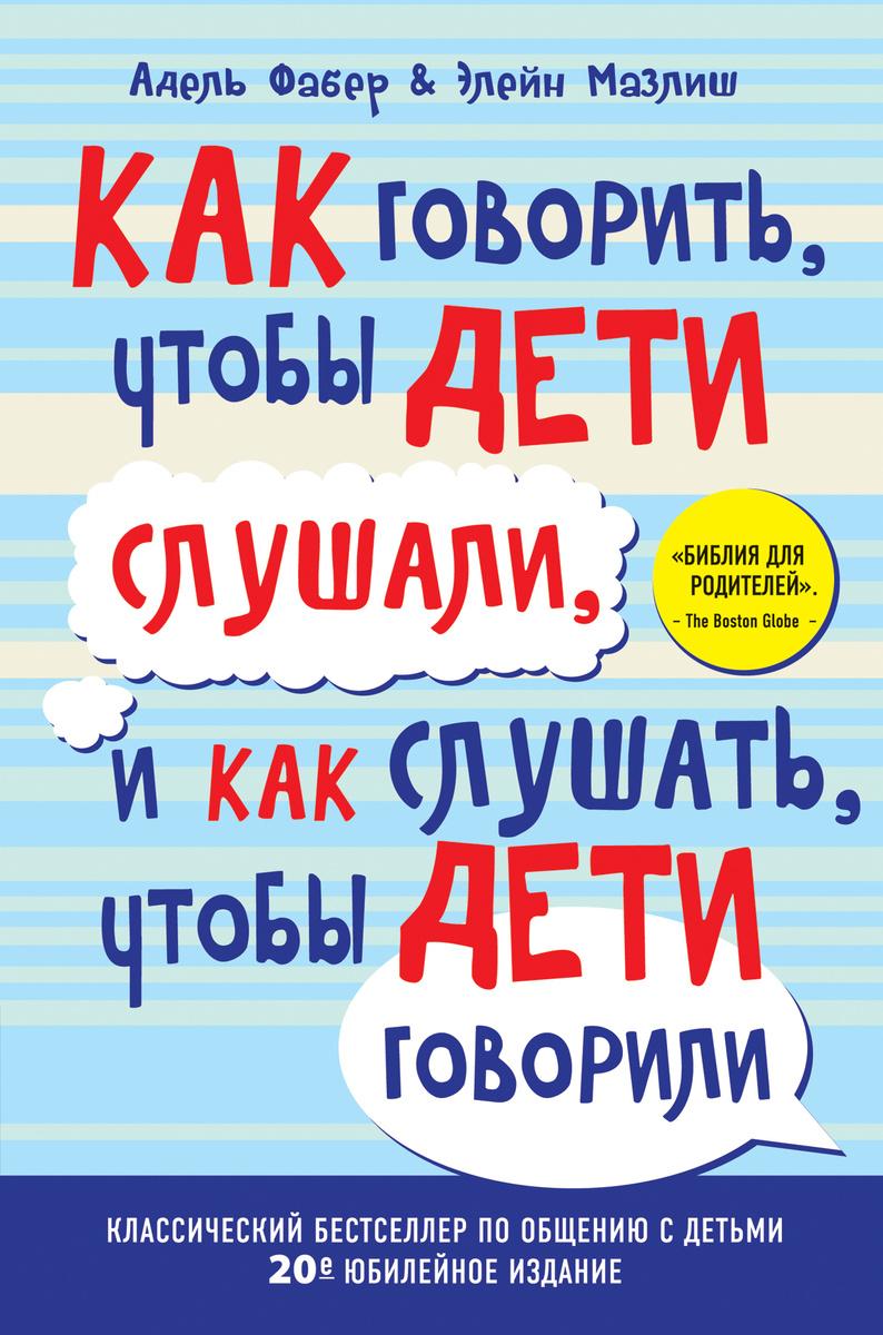 (2014)Как говорить, чтобы дети слушали, и как слушать, чтобы дети говорили (переплет) / How to Talk So #1