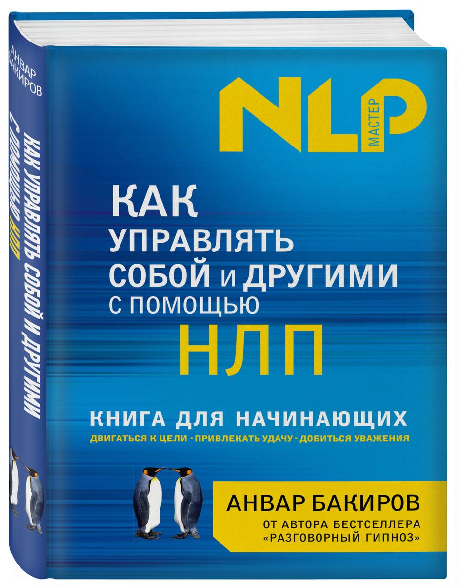 Как управлять собой и другими с помощью НЛП. Книга для начинающих   Бакиров Анвар Камилевич  #1