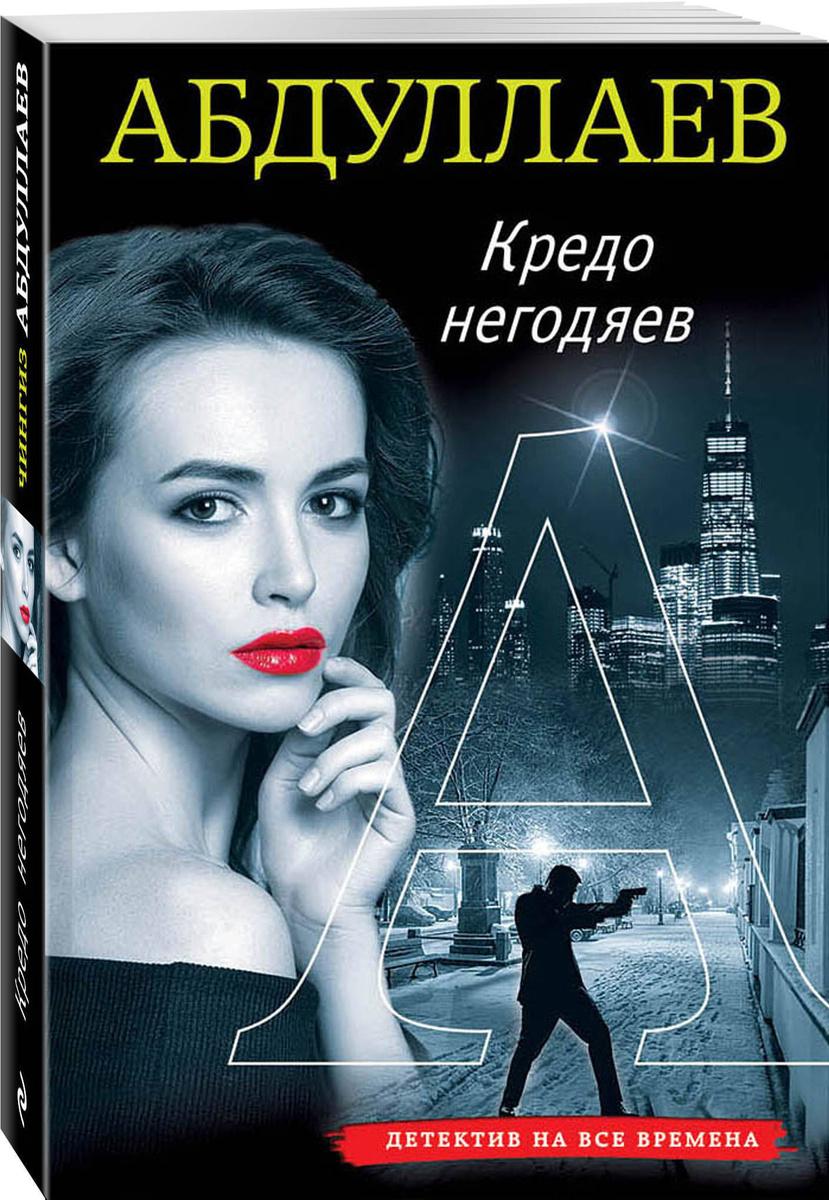 Кредо негодяев | Абдуллаев Чингиз Акифович #1