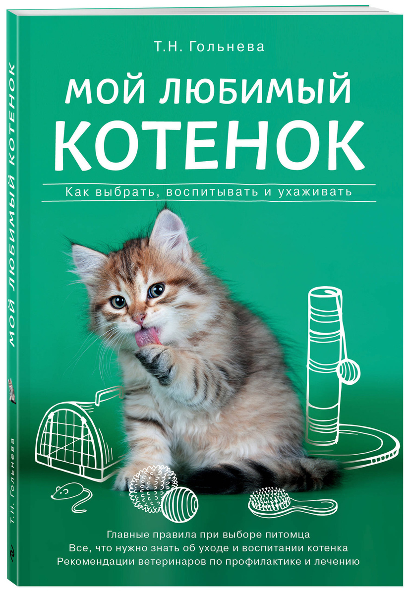 Мой любимый котенок. Как выбрать, воспитывать и ухаживать | Гольнева Татьяна Николаевна  #1