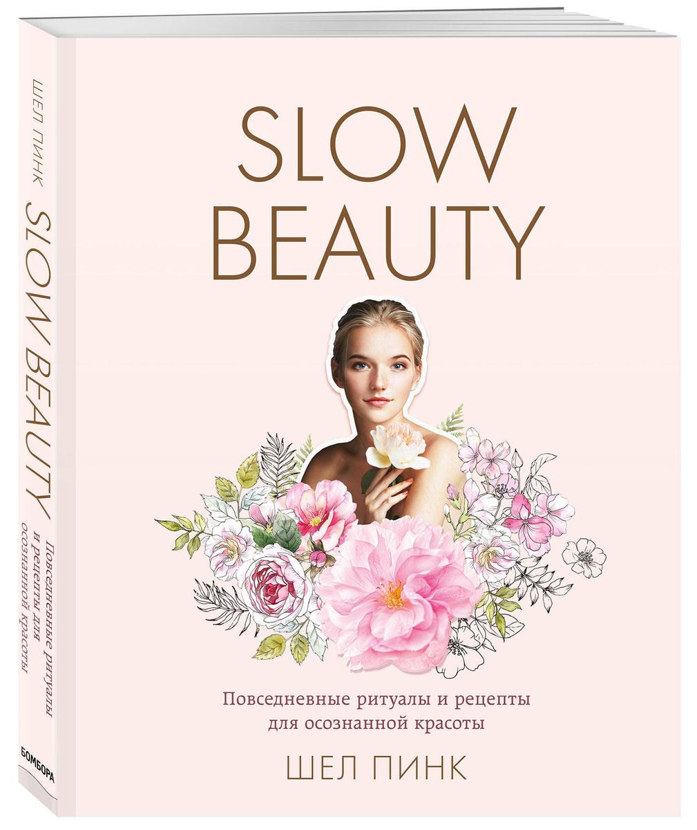 Slow Beauty. Повседневные ритуалы и рецепты для осознанной красоты | Пинк Шел  #1