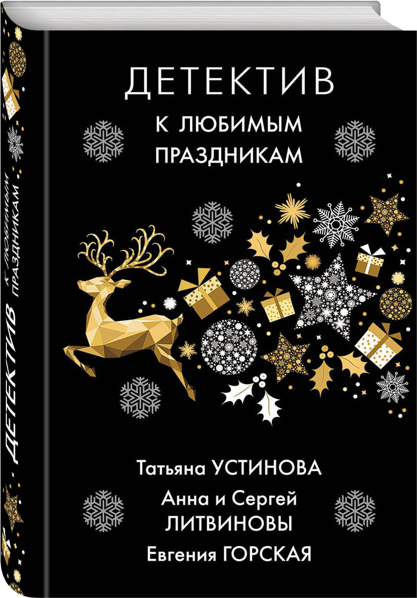 Детектив к любимым праздникам | Устинова Татьяна Витальевна  #1