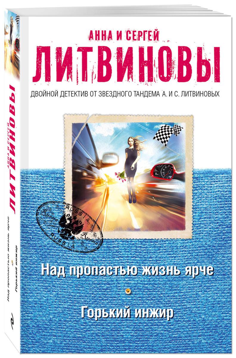 Над пропастью жизнь ярче. Горький инжир | Литвинова Анна Витальевна  #1