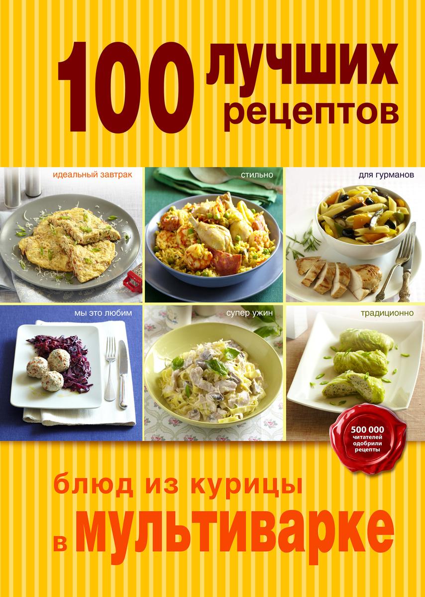 (2014)100 лучших рецептов блюд из курицы в мультиварке   Нет автора  #1