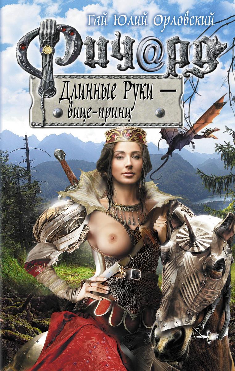Ричард Длинные Руки - вице-принц | Орловский Гай Юлий #1