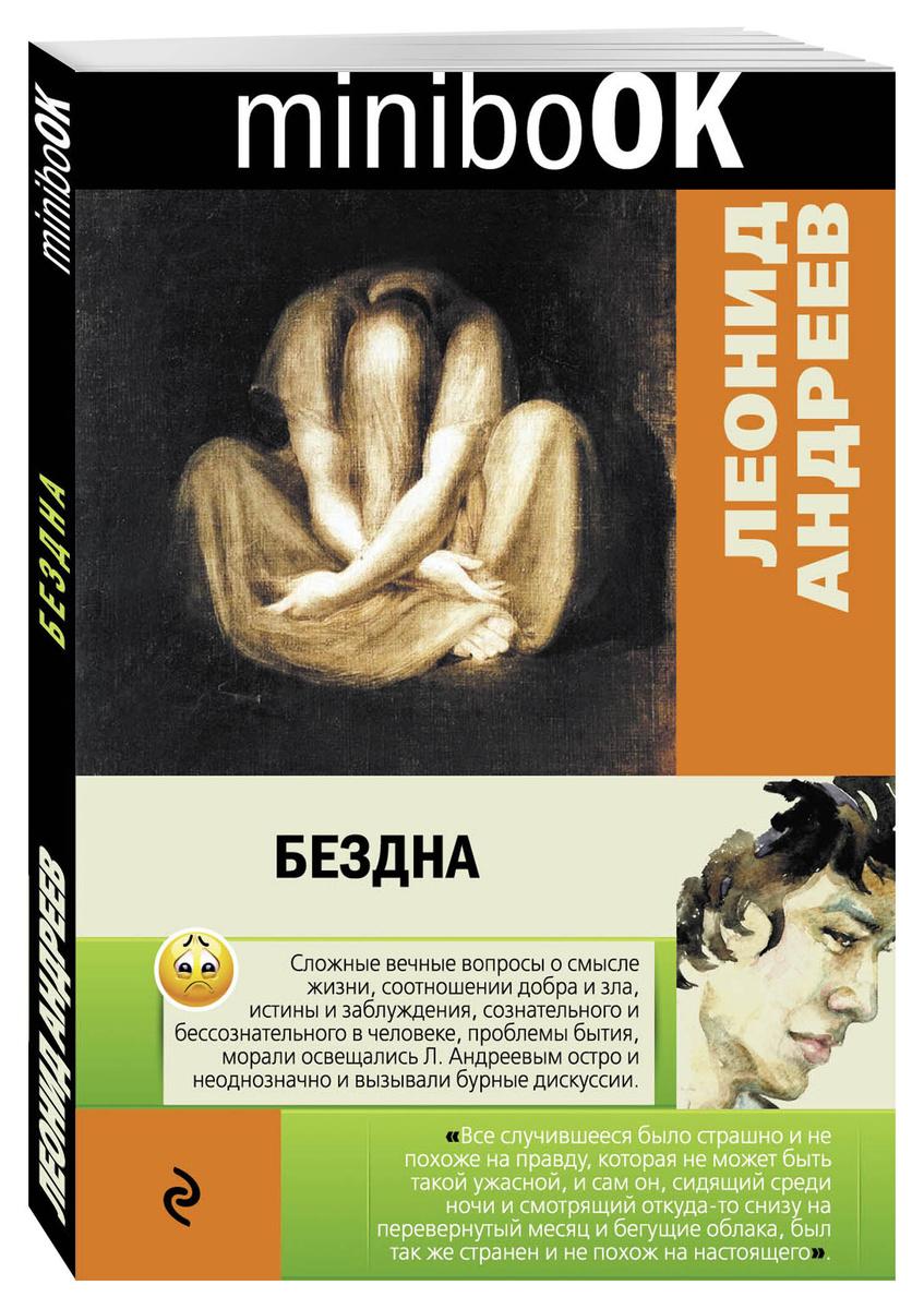Бездна | Андреев Леонид Николаевич #1