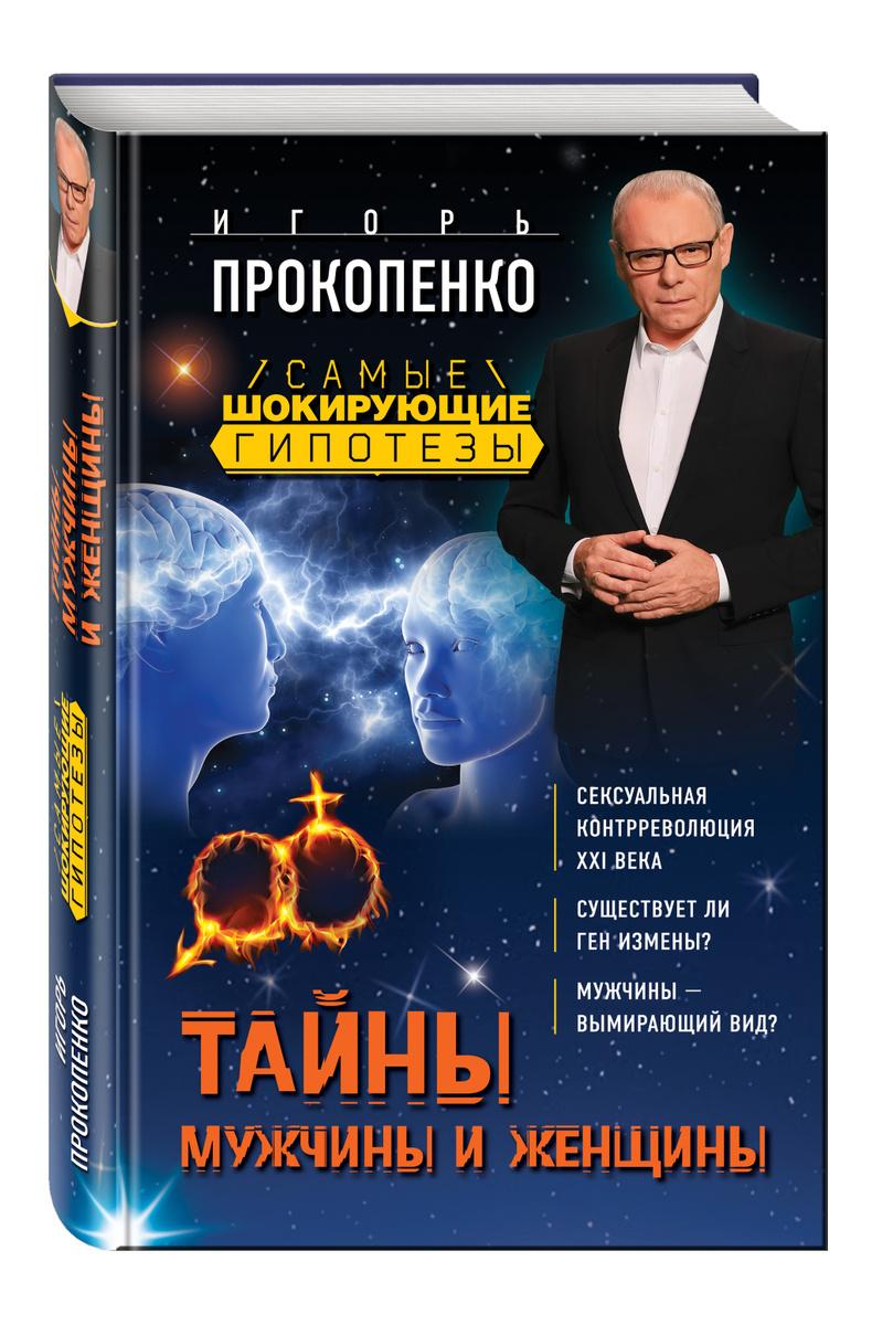 Тайны мужчины и женщины | Прокопенко Игорь Станиславович  #1
