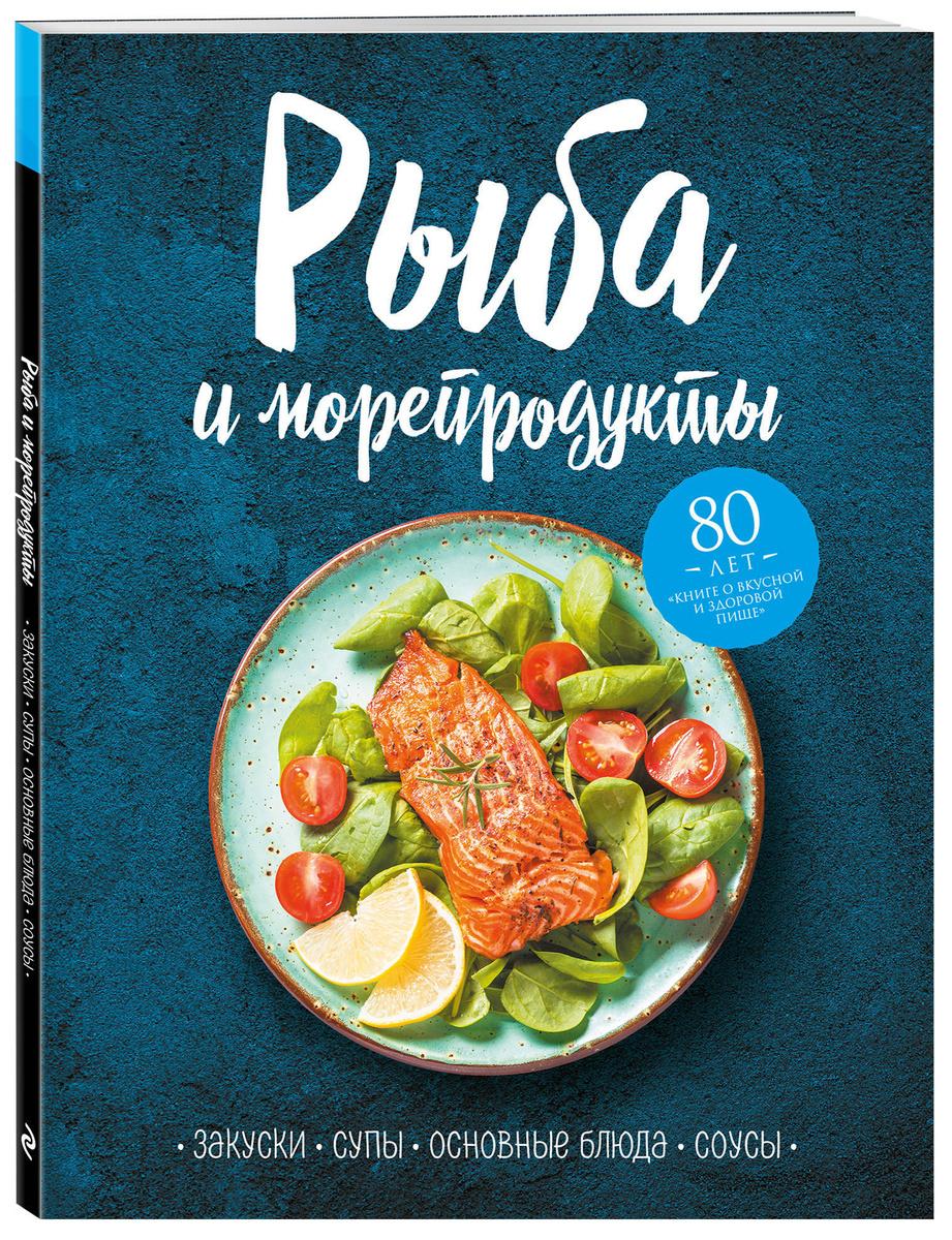 Рыба и морепродукты. Закуски, супы, основные блюда и соусы | Нет автора  #1