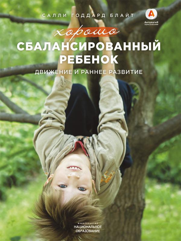 Хорошо сбалансированный ребенок : движение и раннее развитие  #1