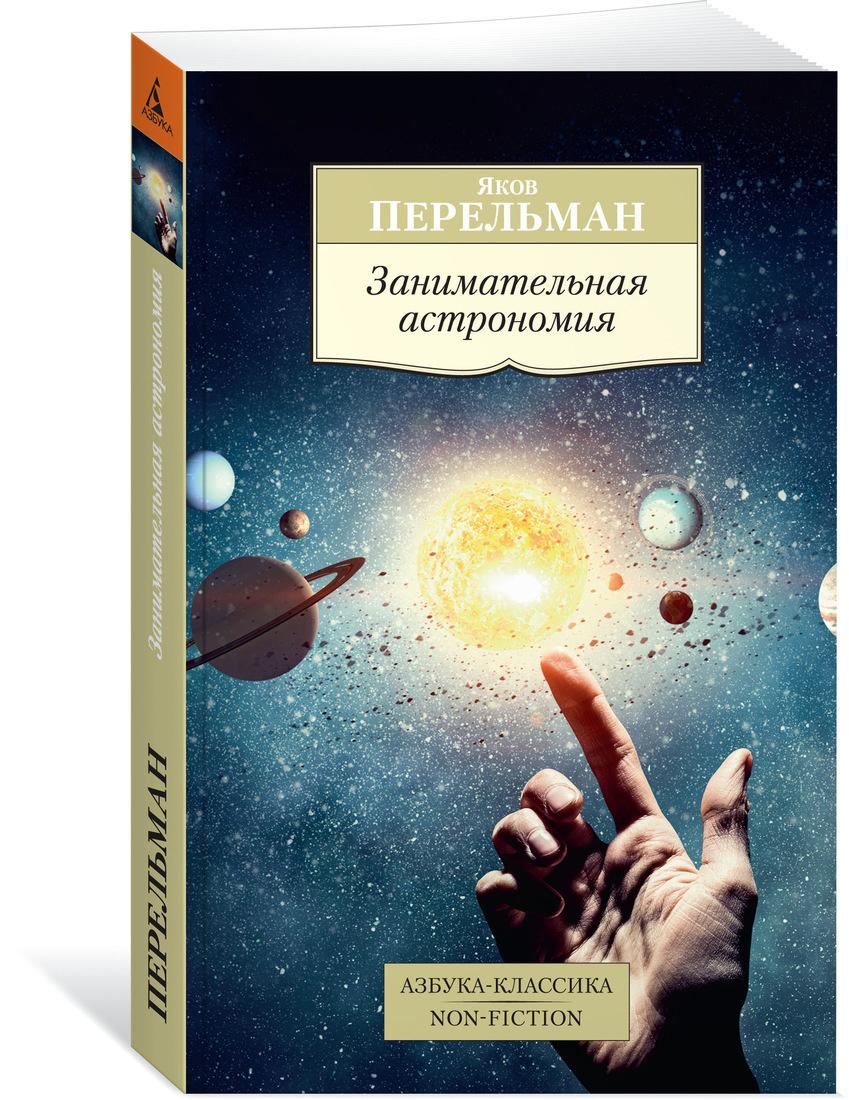 Занимательная астрономия | Перельман Яков #1