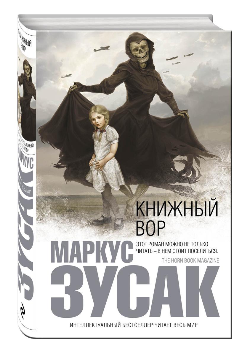 Книжный вор / The book Thief | Зусак Маркус #1