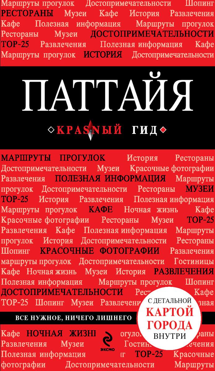 Паттайя | Логвинова Наталья Геннадьевна #1