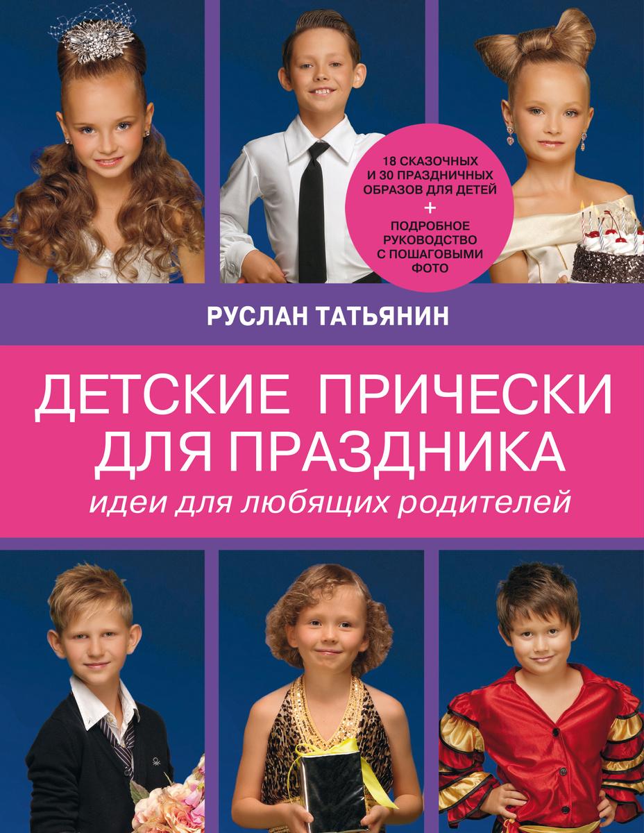 (2012)Детские прически для праздника. Идеи для любящих родителей (нов.суперобложка Ваш ребенок на празднике. #1