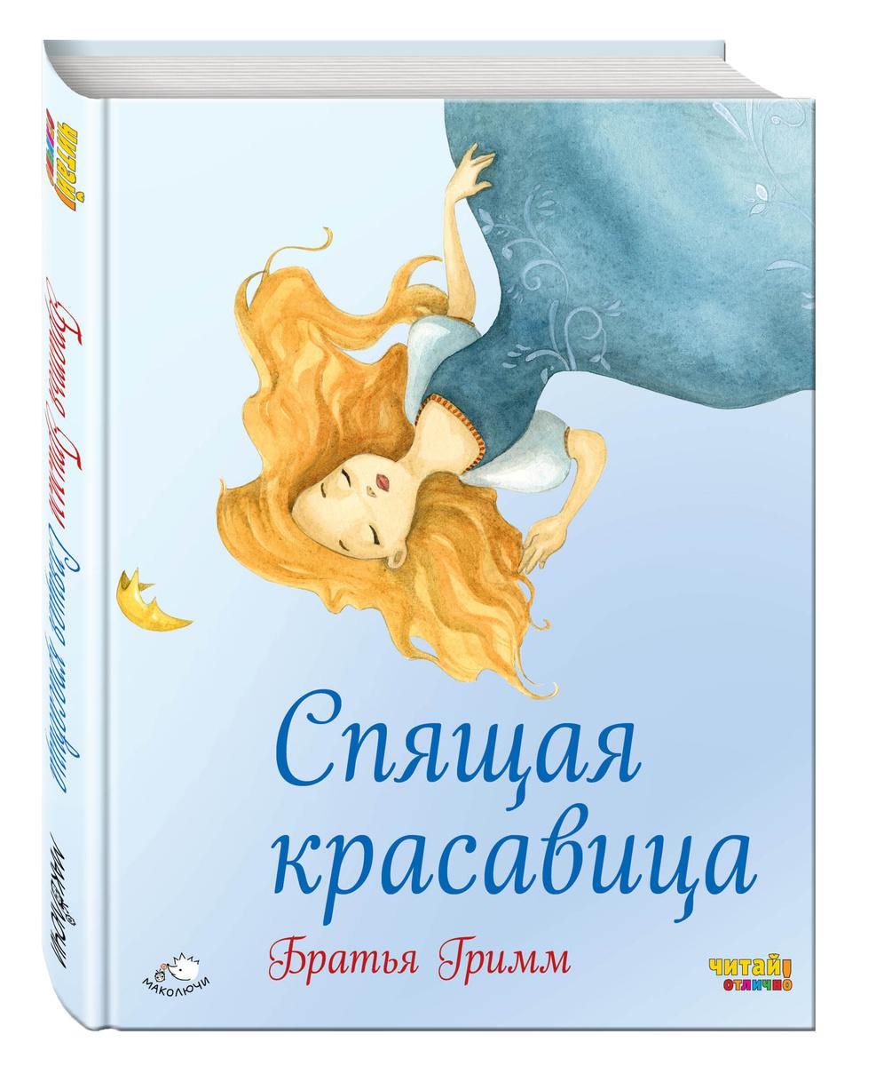 Спящая красавица (ил. Ф. Росси) / 12 Classic Fairy Tales - Sleeping Beauty, 12 Classic Fairy Tales - #1