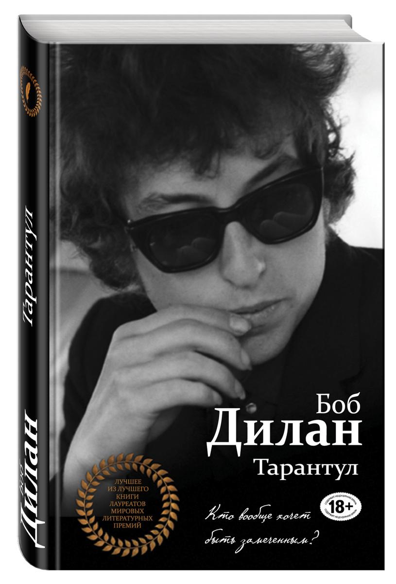 Тарантул / Tarantula   Нет автора #1
