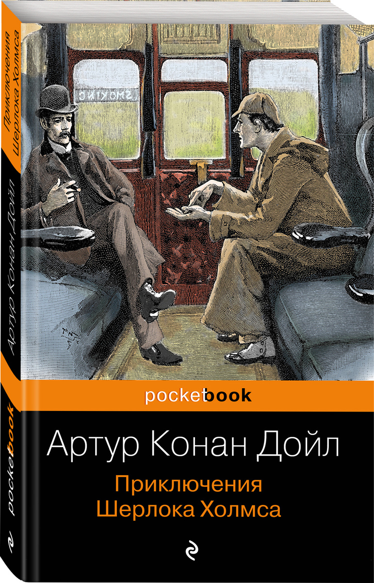Приключения Шерлока Холмса | Дойл Артур Конан #1