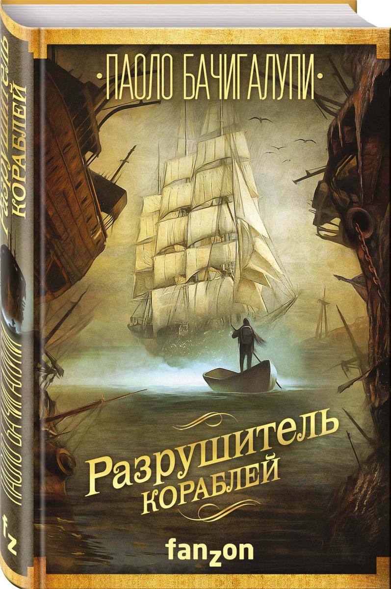 Разрушитель кораблей / SHIP BREAKER (Book 1) | Бачигалупи Паоло #1