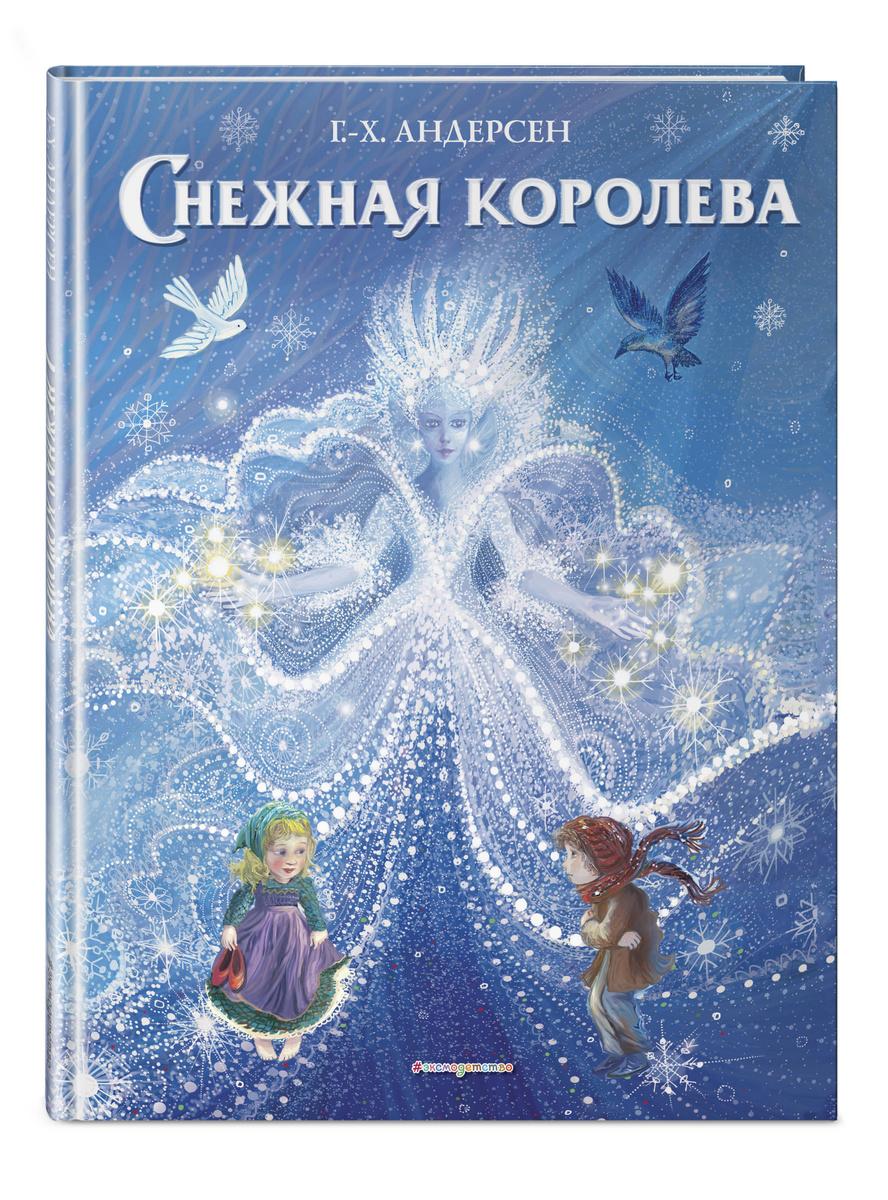 Снежная королева (ил. П. МакКарти) | Андерсен Ханс Кристиан  #1