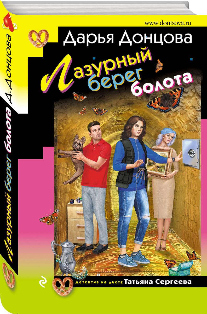 Лазурный берег болота   Донцова Дарья Аркадьевна #1