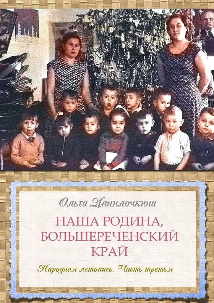 Наша Родина, Большереченский край #1