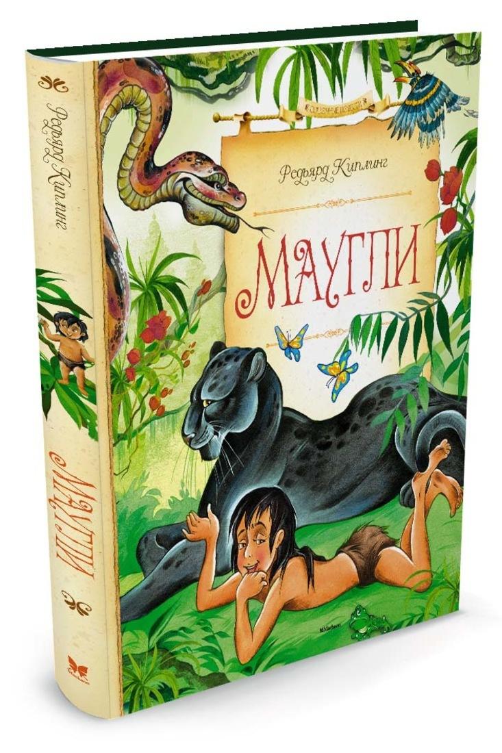 Маугли | Киплинг Редьярд #1