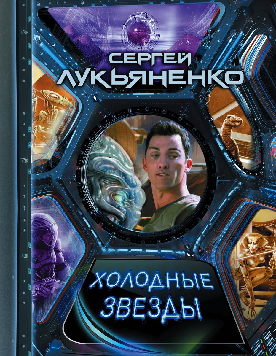 Холодные звезды | Лукьяненко Сергей Васильевич #1