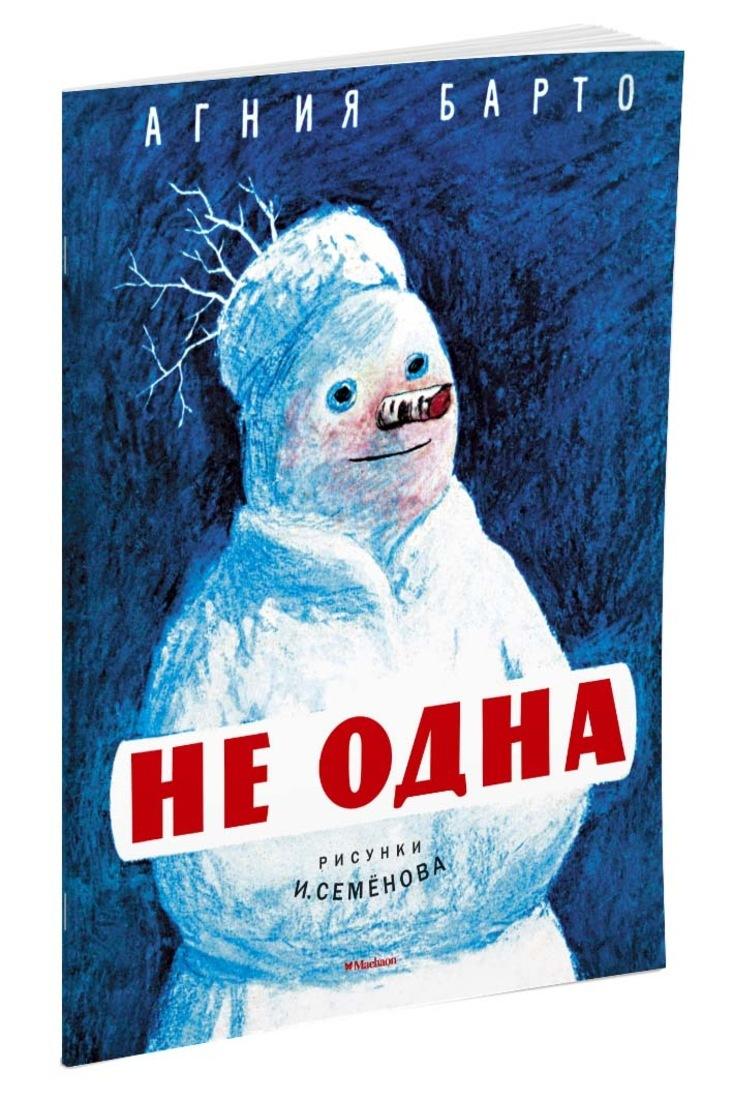 Не одна (Рисунки И. Семенова)   Барто Агния #1
