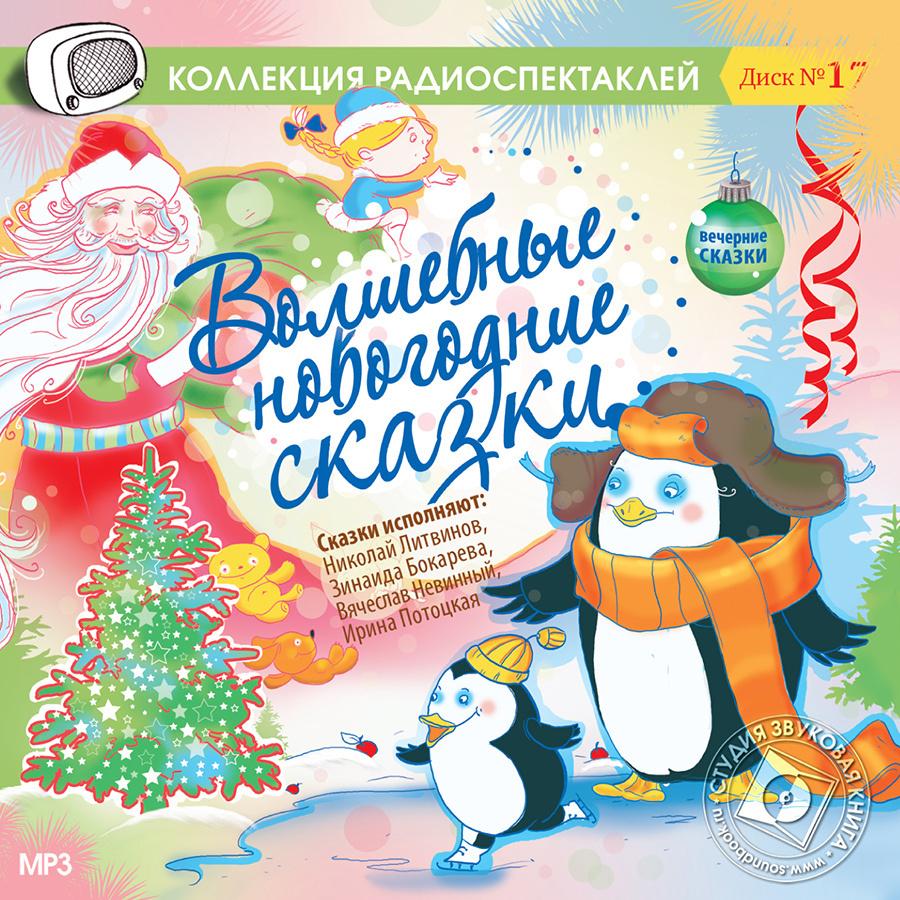 Волшебные новогодние сказки (аудиокнига MP3) | Васильева-Гангнус Людмила Петровна  #1