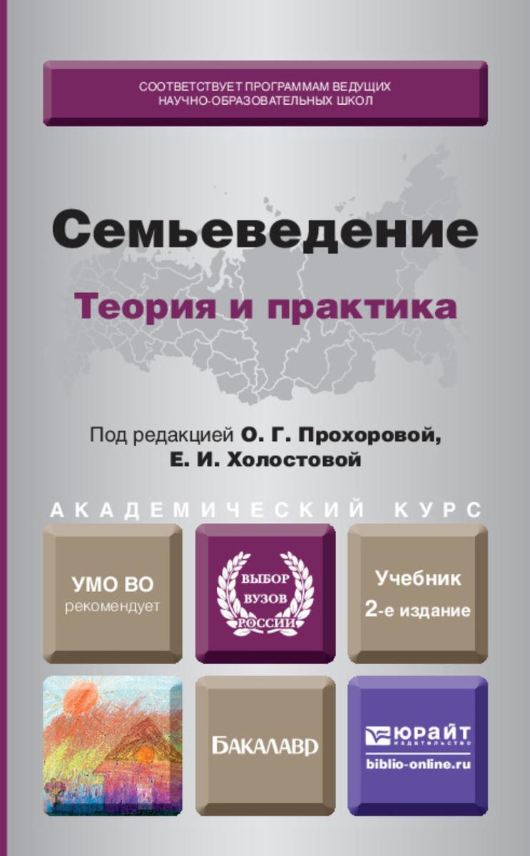 Семьеведение: теория и практика 2-е изд., пер. и доп. Учебник для академического бакалавриата | Прохорова #1