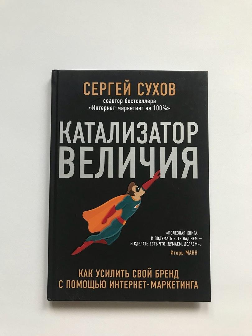 Катализатор величия, Сергей Сухов #1