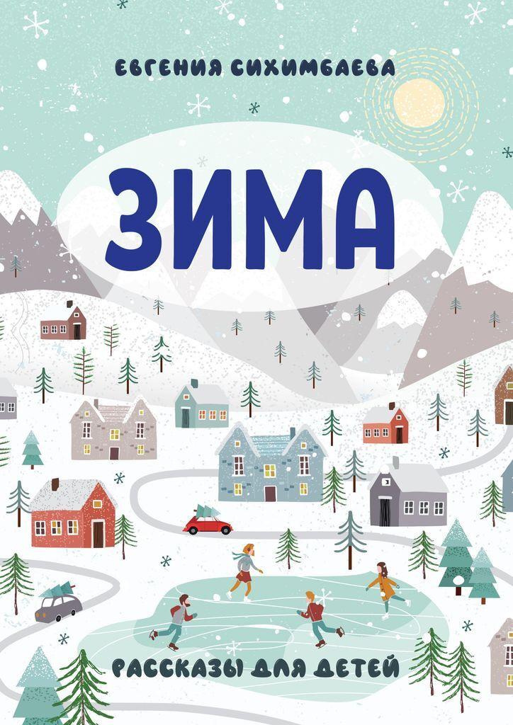 ЗИМА. Рассказы для детей #1
