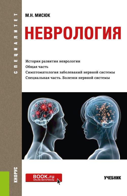 Неврология. (Специалитет). Учебник | Мисюк Марина Николаевна  #1