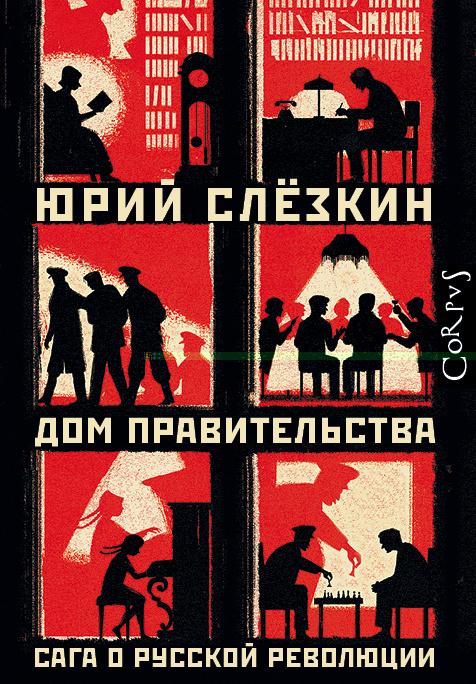 Дом правительства   Слезкин Юрий Львович #1