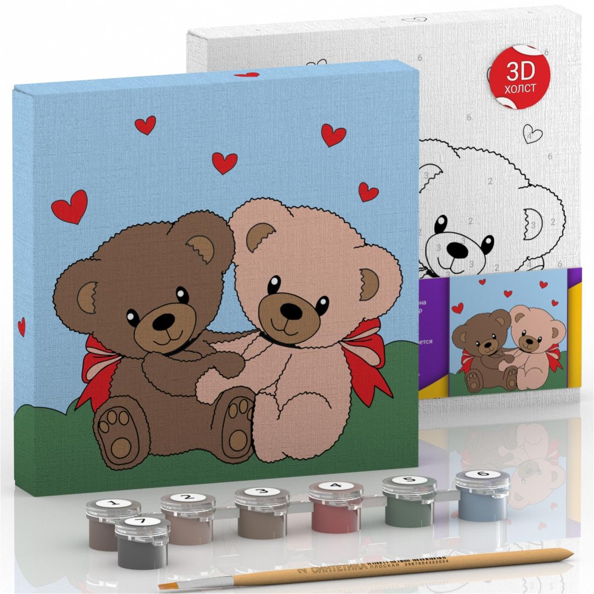 "Картина по номерам ""Любовь медвежат"" 15х15 см. Холст с широкими торцами и подставкой ""Мольберт""  #1"