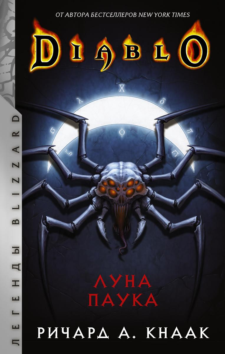 Diablo: Луна Паука   Кнаак Ричард А. #1