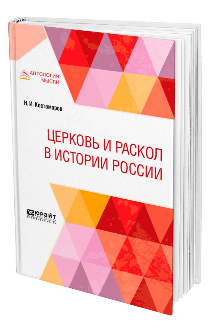 Церковь и раскол в истории России #1
