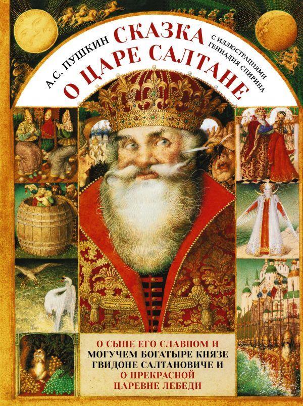 Сказка о царе Салтане с иллюстрациями Геннадия Спирина   Пушкин Александр Сергеевич  #1