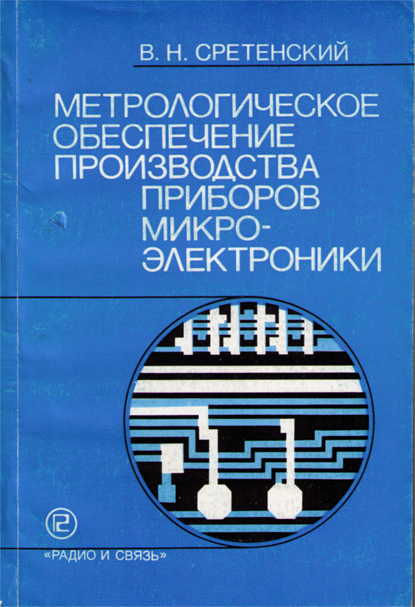 Метрологическое обеспечение производства приборов микроэлектроники | Сретенский В.  #1