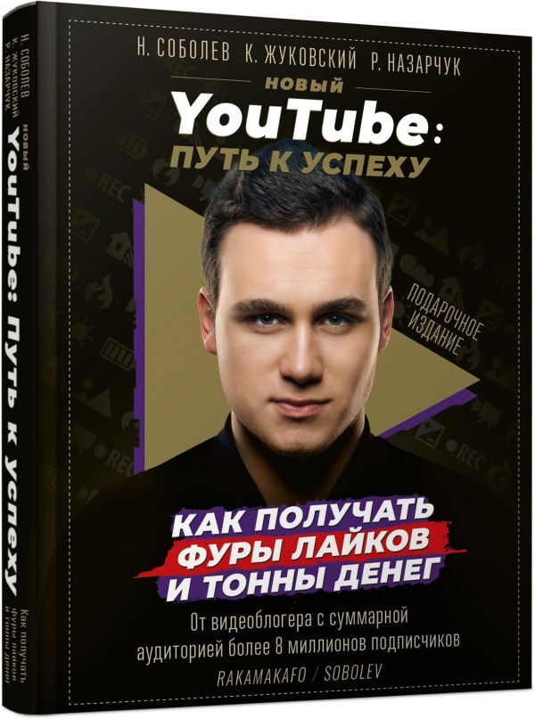 Новый YouTube: путь к успеху. Как получать фуры лайков и тонны денег  #1