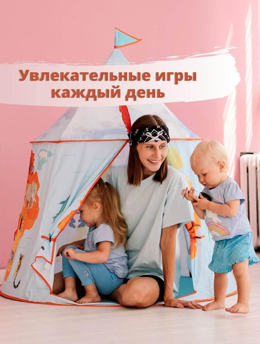 Палатка детская игровая / игровой домик / шатер палатка детская  #1
