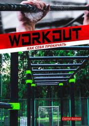 Workout: Как себя прокачать. Здоровый образ жизни